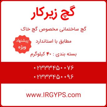 قیمت گچ زیرکار قیمت گچ زیرکاری قیمت گچ زیرکار سمنان