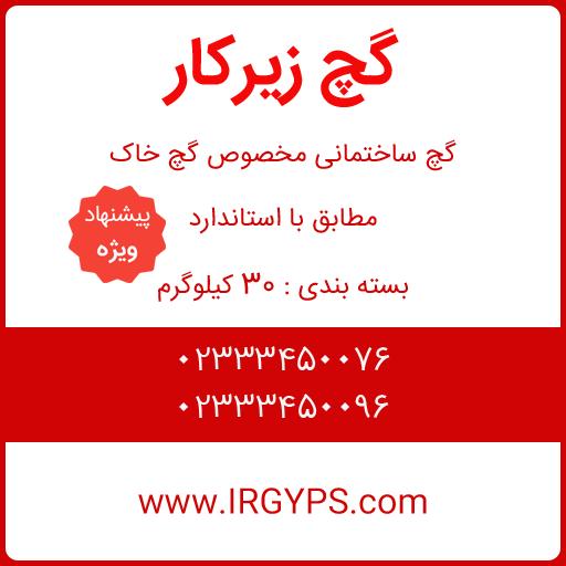 قیمت گچ زیرکار سمنان